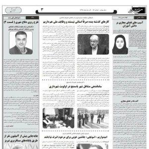 شماره 42نشریه سراسری تبریزبیدارمنتشرشد /مدیرمسوول پری نازاسبلی مهاجرانی