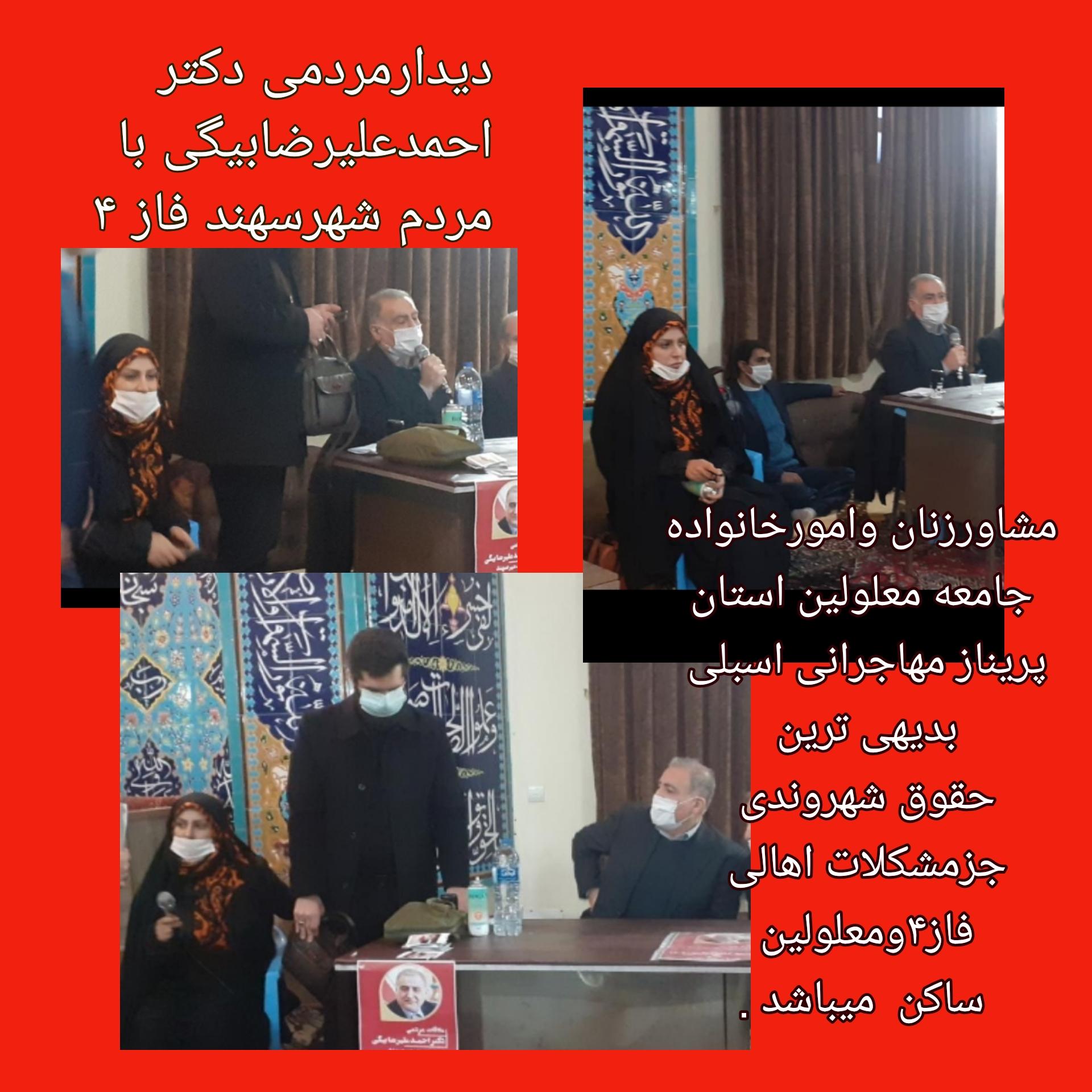 ملاقات مردمی احمدعلیرضا  بیگی  سهند فاز۴