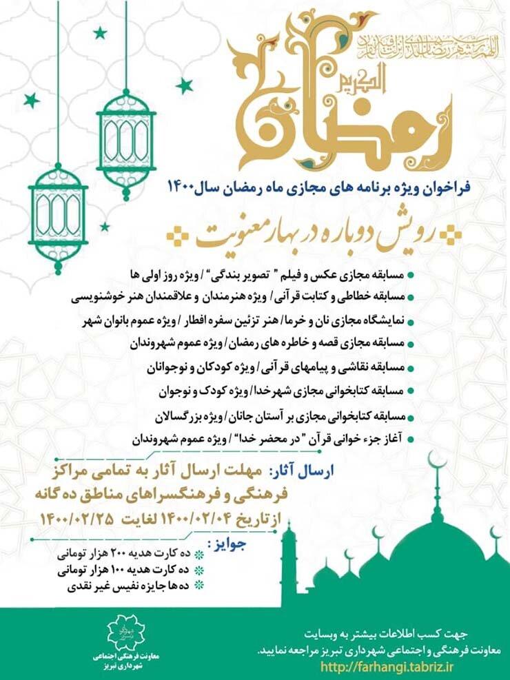 فراخوانویژه برنامه های ماه مبارک رمضان با عنوان