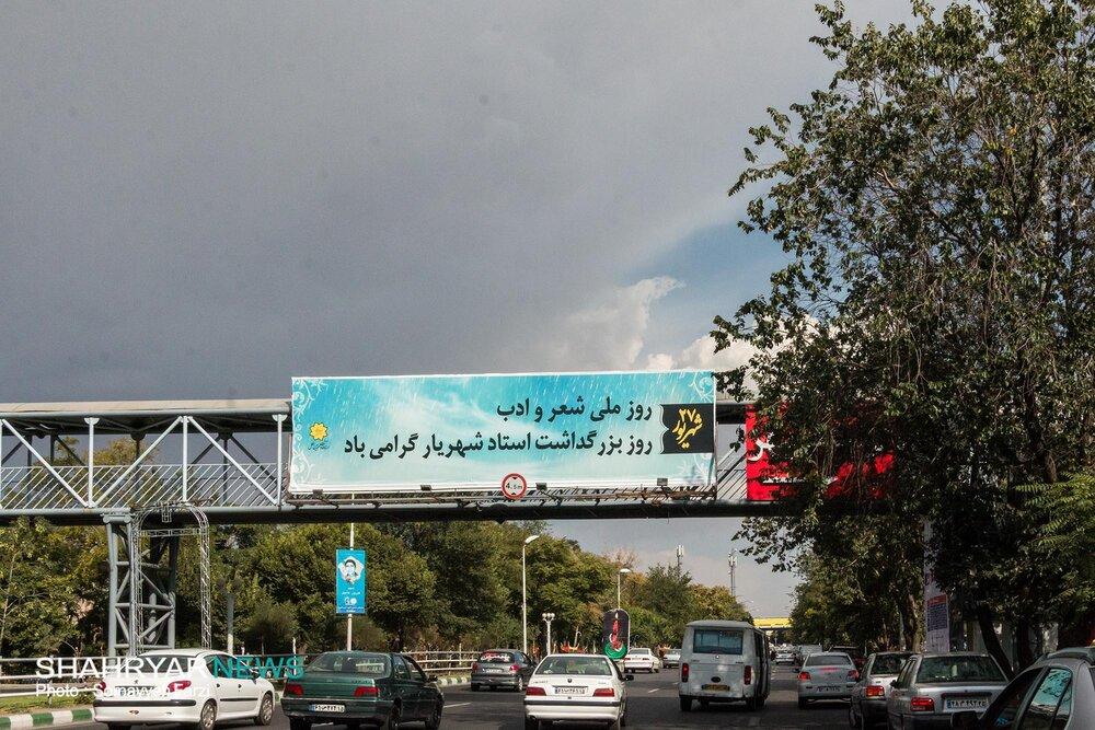 اشعار استاد شهریار به انتخاب شهروندان اکران شد