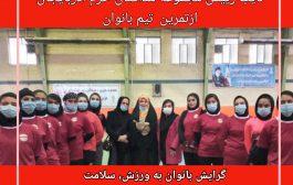 بازدید نائب رییس مجموعه شهدای مدافع حرم آذربایجان ازتیم بانوان مجموعه