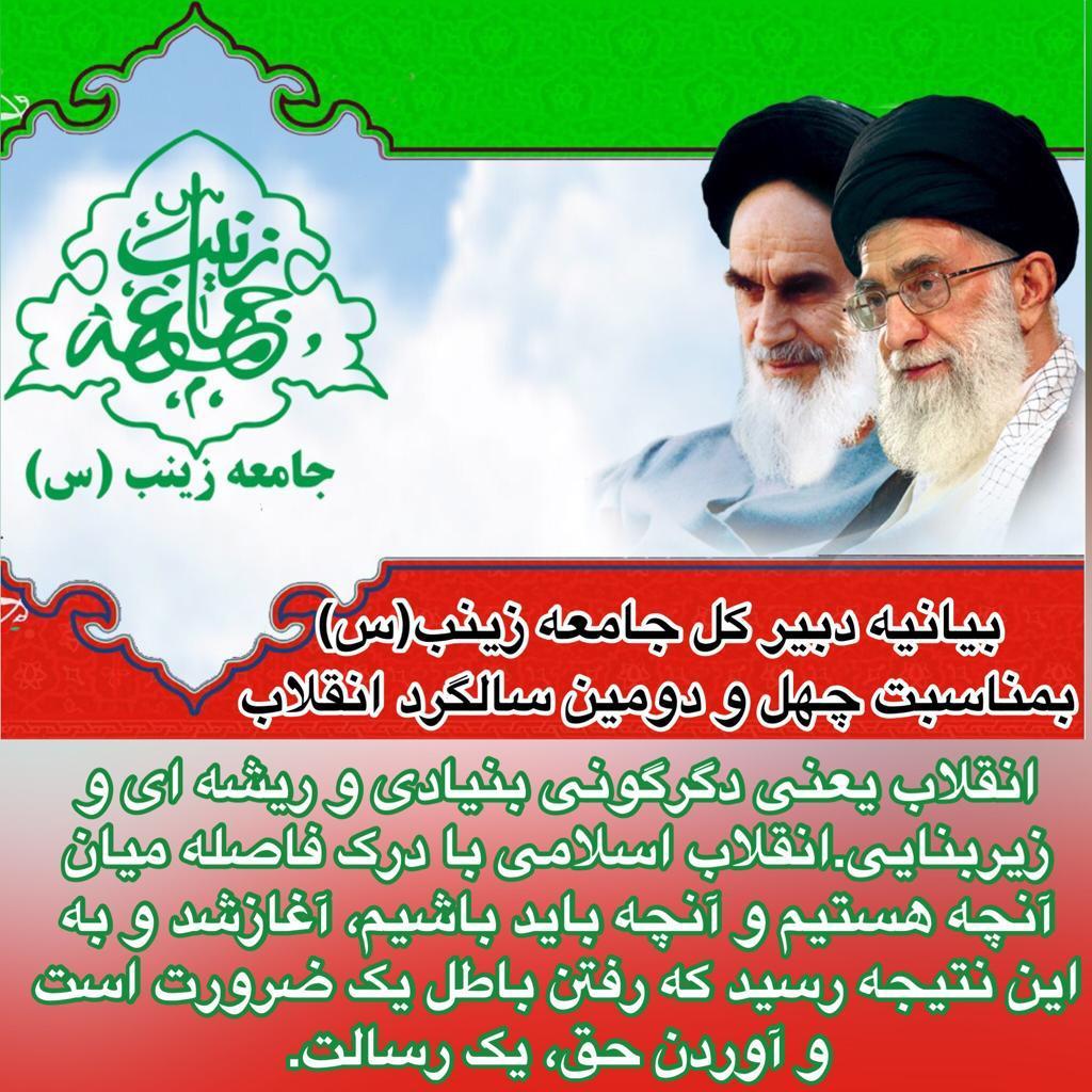 بیانیه دبیر کل جامعه زینب(س) به مناسبت سالگرد پیروزی انقلاب اسلامی*