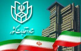 جدول زمان بندی برگزاری انتخابات ریاست جمهوری اعلام شد