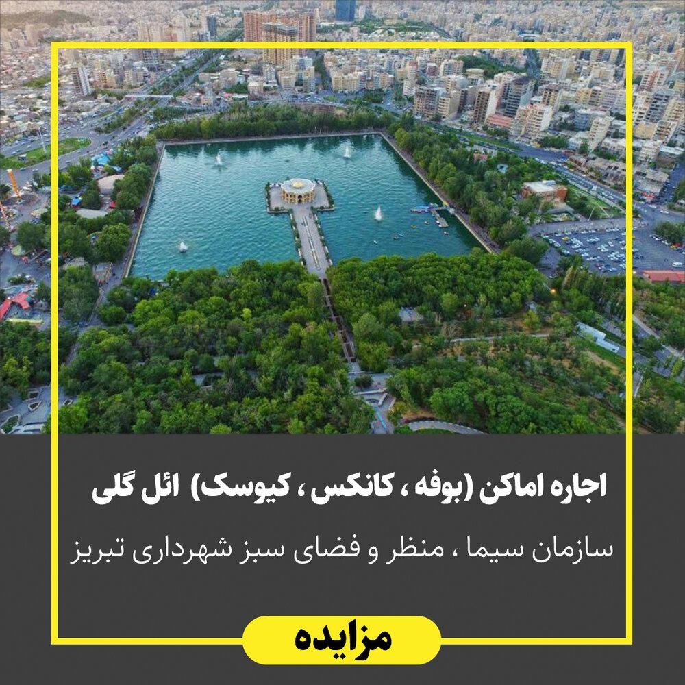 اجاره اماکن تحت اختیار سازمان سیما، منظر و فضای سبز واقع در ائل گلی و پارک عباس میرزا